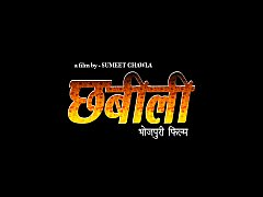 Preeti Shukla In Chhabilee Hot Bhojpuri Movie Trailer - Bhojpuri 2015
